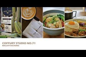 《台中北區》Coffury Studio No.71│可以吃到紅油炒手和咖哩的深夜咖啡館 @ ★★★★布萊美旅團★★★★ (咖啡、美食、建築、設計、旅行) :: 痞客邦 ::