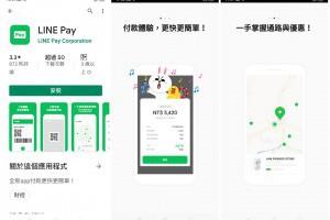 LINEPAY 獨立APP 安卓Android版本嘗鮮體驗 | 小博數位生活