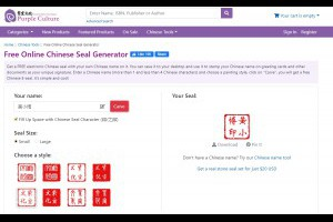 線上印章製作工具 Free Online Chinese Seal Generator 臨時要用很方便 | 小博數位生活
