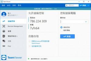 Teamviewer 繁體中文版下載 for Win / Mac 免費遠端軟體首選 | 小博數位生活