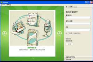 免費雲端記事本推薦 Evernote電腦版軟體下載 手機和電腦可以同步筆記本 | 小博數位生活