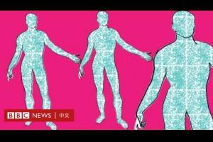 科學家告訴你:你身體裏過半組成不是人類 - BBC News 中文