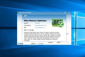 免費記憶體最佳化軟體 Wise Memory Optimizer幫你整理電腦記憶體 | 小博數位生活