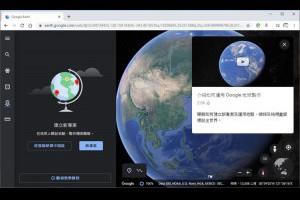 如何利用「Google 地球」建立旅遊簡報?