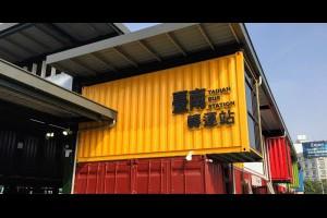 Jeff & Jill 的足跡: 台南轉運站貨櫃屋金質獎建築
