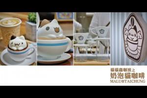 《台中西區》奶泡貓咖啡│模範街超可愛咖波屋新作之必點好拍奶泡貓提拉米蘇 @ ★★★★布萊美旅團★★★★ (咖啡、美食、建築、設計、旅行) :: 痞客邦 ::