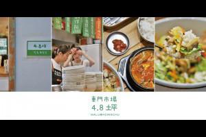 《新竹東區》4.8坪│東門市場裡文青風小食堂吃得到韓式拌飯、煎餅和魚板串 @ ★★★★布萊美旅團★★★★ (咖啡、美食、建築、設計、旅行) :: 痞客邦 ::