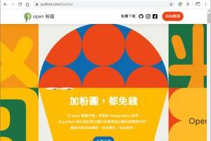 個人、商用皆可的「 jf open 粉圓」繁體中文免費字型
