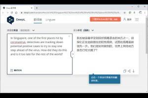 DeepL 比機器翻譯更貼近用人工翻譯的線上翻譯器