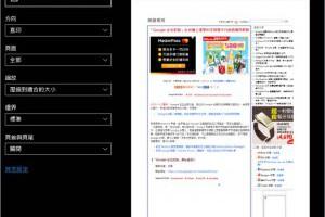 如何利用 Windows 10 內建 Microsoft Print to PDF 虛擬印表機來將文件列印成 PDF 檔案?