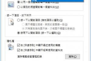 [ Windows ]檔案總管開啟時,如何直接進入「本機」而不是「快速存取」?