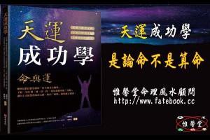天運成功學-是論命不是算命—惟馨堂陳教授命理風水 野生沉香普洱老茶 專業中心