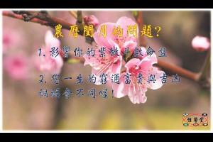 天運成功學-農曆閏月出生的人,可以用紫微斗數論命嗎?—惟馨堂陳教授命理風水 野生沉香普洱老茶 專業中心