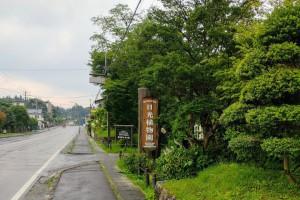 日本/日光植物園雨中踏青   u 值媒