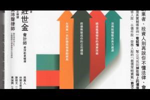 [閱讀] 創業股權規劃實戰聖經:給台灣新創、投資者的募資、估值、財務問題解決指南 @ Murphy's Mind