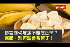 傳言筋骨痠痛不能吃香蕉? 醫師:別再誤會香蕉了! - Smart自學網|財經好讀 - 好生活 - 美食健康(香蕉,筋骨痠痛,抽筋,鉀離子)