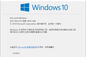 順利升級到 Windows 10 版本 2004 @ Murphy 的書房