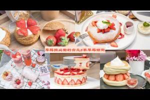 草莓控必收的『台北10家必吃的草莓甜點、草莓飲品』 @ 梅格(Angelababy)享樂日記 ♥16項全能吃貨babe♥ :: 痞客邦 ::