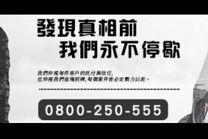 立達徵信社-政府立案合法徵信社,網路評價專業首選