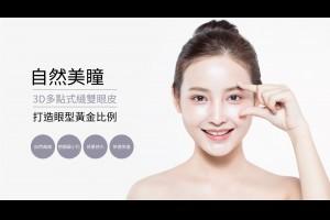 縫雙眼皮手術 釘書針雙眼皮、割雙眼皮,台北縫雙眼皮首選耐斯醫美診所
