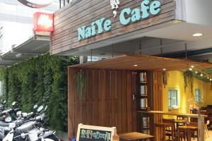 【新北市】奈野咖啡早午餐 NaiYe Brunch Cafe