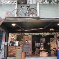【台北】無名黑鐵咖啡.無名的好味道