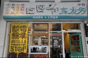 【台中】朋友家 日式輕食甜點冰沙。平等市場老屋重生