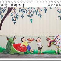 【跟著肉魯玩樂嘉義】板頭社區新港北港文化生活旅遊圈