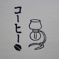 [淡水]一百四十年歷史的三合院~石牆仔內自家烘焙咖啡-【unclecoffee】咖啡大叔-yahoo!奇摩部落格