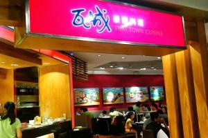 新光三越南西店《瓦城泰國料理》迷人的酸辣味兒 - I.M. Cee @ 艾美生活雜記