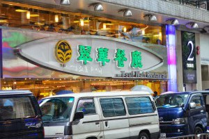 香港尖沙咀《翠華餐廳》最具代表的連鎖茶餐廳 - I.M. Cee @ 艾美生活雜記