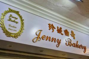 香港最夯伴手禮《Jenny Bakery》奶香濃郁的曲奇餅乾 - I.M. Cee @ 艾美生活雜記