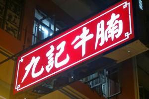 香港上環《九記牛腩》焢到軟爛的牛肉好滋味 - I.M. Cee @ 艾美生活雜記