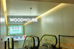 香港尖沙咀重慶大廈《蘭芳園》復古好滋味茶餐廳 - I.M. Cee @ 艾美生活雜記
