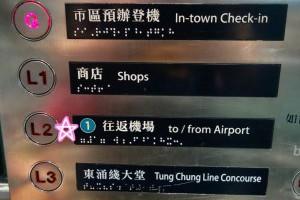 好逛好吃的《香港國際機場》+《入出國自動查驗通關系統》快速通關好方便 - I.M. Cee @ 艾美生活雜記