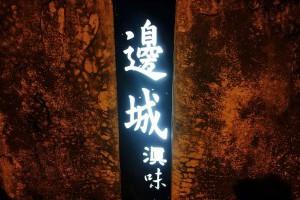 花蓮市區《邊城》古色古香滇味美食餐廳 - I.M. Cee @ 艾美生活雜記