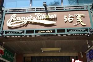 2013年度盤點之一~難忘美食排行榜 - I.M. Cee @ 艾美生活雜記