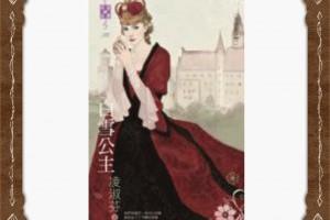 I.M. Cee @ 艾美生活雜記: 台言/穿越《白雪公主 By 凌淑芬》