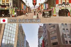 今昔大對比!台灣日治時期街景對照