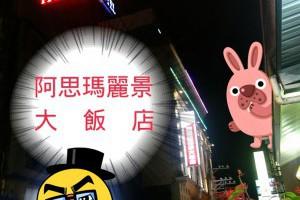 I.M. Cee @ 艾美生活雜記: 花蓮市區《阿思瑪麗景大飯店》