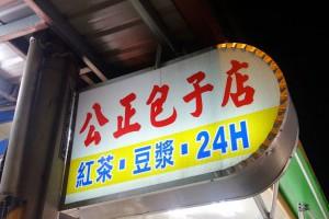 I.M. Cee @ 艾美生活雜記: 花蓮市24小時美食《公正包子店》早餐宵夜首選