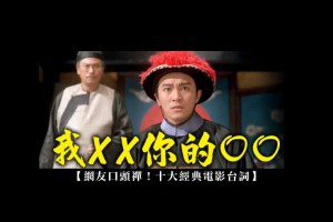 網友口頭禪!十大經典電影台詞-DailyView 網路溫度計