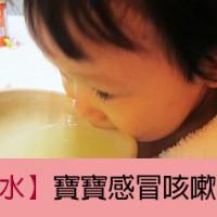 洋蔥水 寶寶感冒咳嗽不用怕