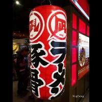 [台北] 西門町 豚王 凪 nagi 拉麵 推薦@ 平價超美味拉麵又一發,熱血必吃~ @ 樂活的大方@旅行玩樂學~ :: 痞客邦 PIXNET ::