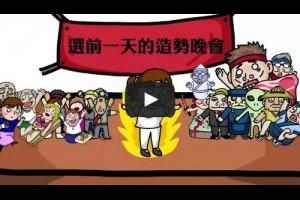 《台灣二三事》奧步?台灣的選舉文化