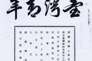 兩岸史話-林茂生二二八之死 - 中時電子報