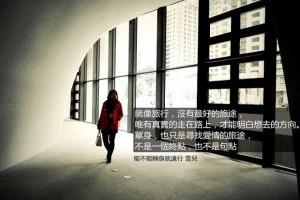 旅人日誌|單身,其實沒有你想的寂寞