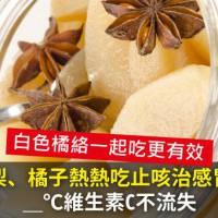 早安健康|水梨、橘子熱熱吃止咳治感冒!__℃維生素C不流失